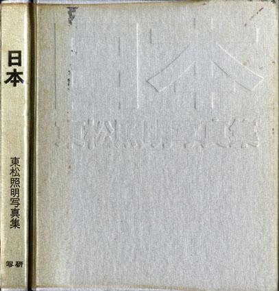 日本 東松照明写真集/東松照明