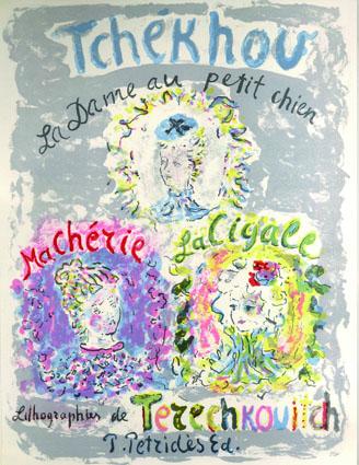 テレシコヴィッチ版画集 Trois Contes : La dame Au Petit Chien - Ma Cherie - La Cigale/Tchekhov著 Terechkovitch画
