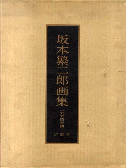 坂本繁二郎画集 一九六四年版/久我五千男編