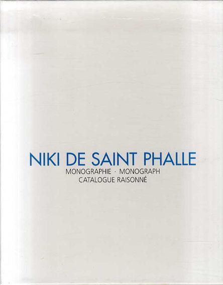 ニキ・ド・サンファール カタログ・レゾネ/モノグラフ  Niki de Saint Phalle: Cataloue raisonne 1949-2000 Vol.1/Monographie・Monograph/