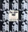 ウォーホル日記/パット・ハケット編のサムネール