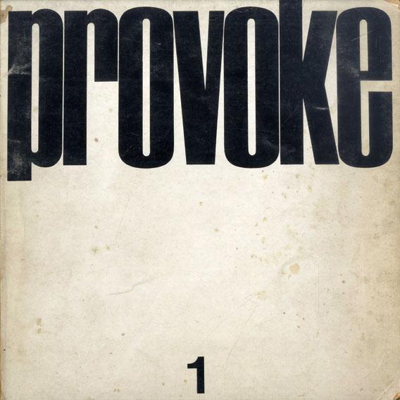 プロヴォーク provoke 1・2・3 全3冊揃/森山大道/中平卓馬/高梨豊/多木浩二他