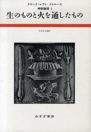 神話論理 全5巻揃い 生のものと火を通したもの/密から灰へ/食卓作法の起源/裸の人1・2/クロード・レヴィ=ストロース 早水洋太郎他訳