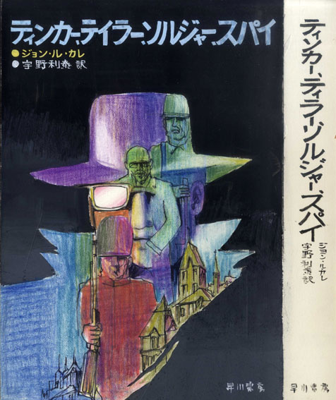 真鍋博装幀画稿「ティンカー、テイラー、ソルジャー、スパイ」1/Hiroshi Manabe