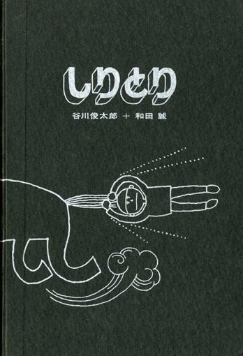 しりとり/谷川俊太郎/和田誠