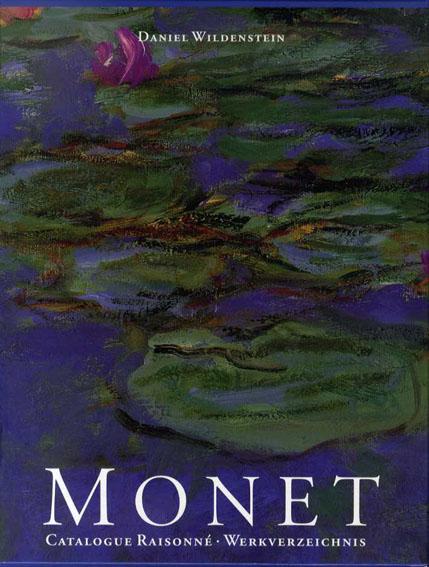 モネ カタログレゾネ 全4冊揃 Monet: Catalogue Raisonne/Daniel Wildenstein
