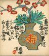 笹島喜平画賛色紙「梅の花瓶」/のサムネール