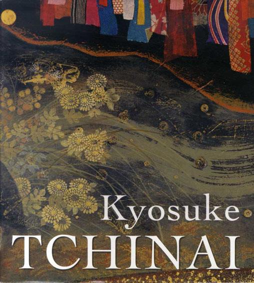 智内兄助画集 全3巻揃 Kyosuke Tchinai/Jean-Marie Tasset