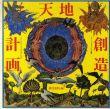 天地創造計画 レコード・ジャケットによる瞑想/横尾忠則・編のサムネール