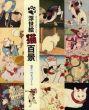浮世絵猫百景 国芳一門ネコづくし/太田記念美術館編のサムネール