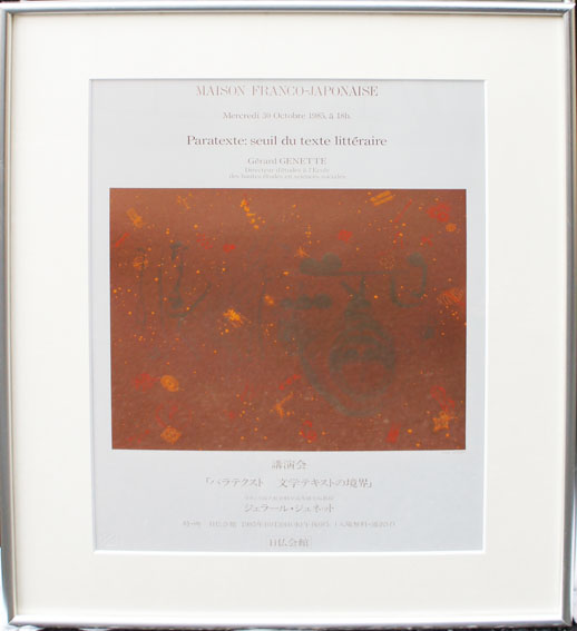 杉浦康平版画額「パラテクスト―文学テキストの境界」/Kohei Sugiura