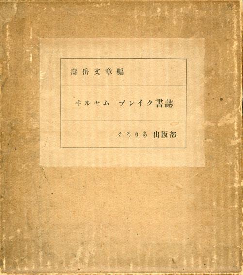 ヰルヤム ブレイク書誌/寿岳文章編