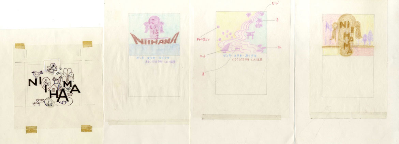 真鍋博装幀画稿「Niihama」/Hiroshi Manabe
