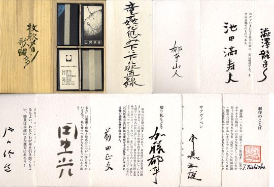 牧歌メロン歌留多 美術遊芸品 /加藤郁乎俳句 斎藤和雄銅版画