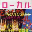 ローカル Roadside Japan珍日本紀行リミックス版/大竹伸朗/都築響一のサムネール