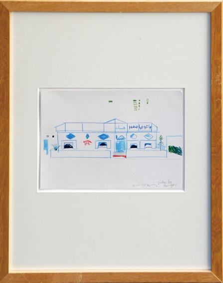 大竹伸朗画額「ビーチのBar」/Shinro Ohtake