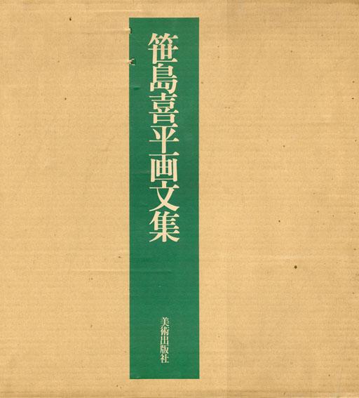 笹島喜平画文集 限定版/笹島喜平