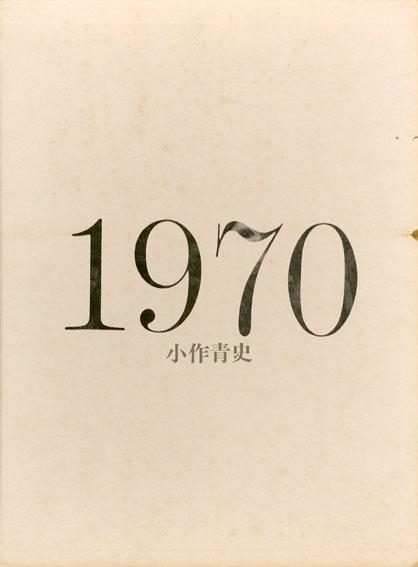 1970 混乱したメモより 小作青史銅版画集/小作青史