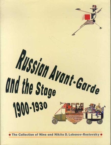 美術と演劇 ロシア・アヴァンギャルドと舞台芸術 1900-1930 ロバーノフ=ロストフスキー・コレクション/