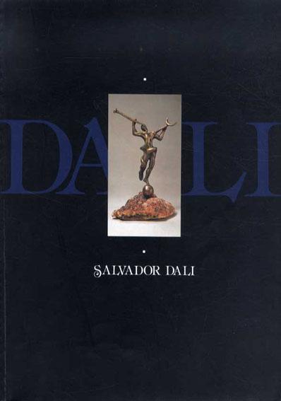 サルバドール・ダリ 神秘の彫刻・カタロニアの夢/