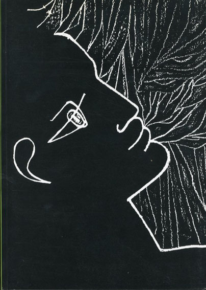 ジャン・コクトー Poesie Graphique/Jean Cocteau