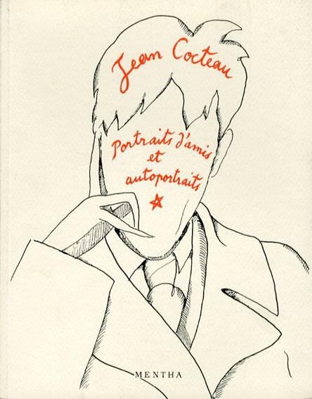 ジャン・コクトー Portraits d'amis et autoportraits/Jean Cocteau