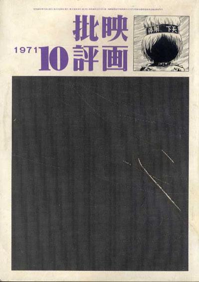 映画批評 1971年10月号/赤瀬川源平表紙 赤瀬川源平/中平卓馬グラビア