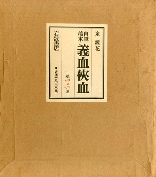 自筆稿本 義血侠血/泉鏡花