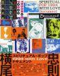 横尾忠則スピリチュアル・ポップ1994with Loveドキュメント/横尾忠則のサムネール