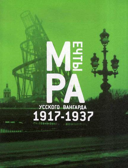 ロシアの夢 1917-1937/ウラジーミル・マヤコフスキー/ヴァルヴァーラ・ステパーノヴァ/ナターリヤ・ピヌス/ロトチェンコ/ナターリヤ・ダニコ/タチヤナ・ブルーニ他収録