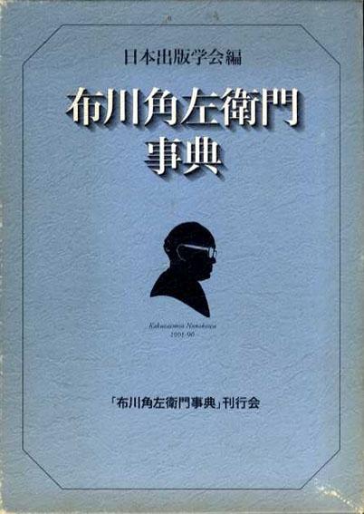 布川角左衛門事典/日本出版学会編
