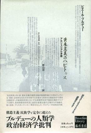 資本主義のハビトゥス アルジェリアの矛盾 ブルデュー・ライブラリー/ピエール・ブルデュー 原山哲訳