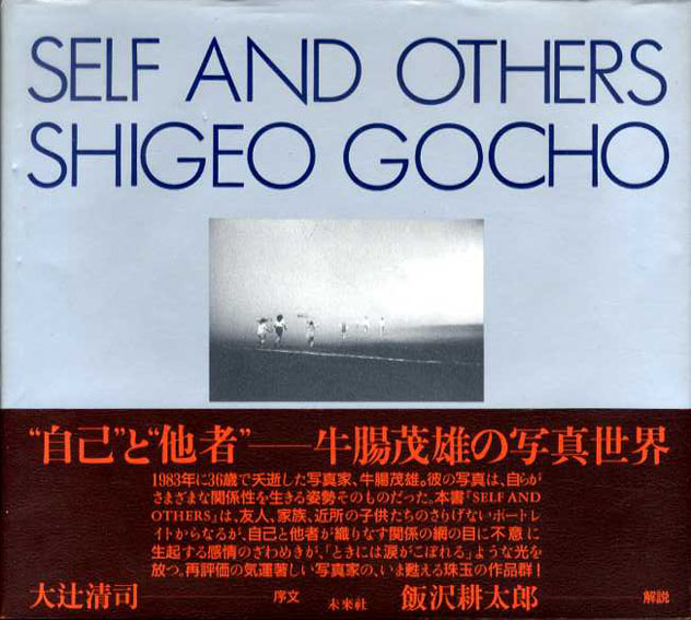 Self and Others. Shigeo Gocho 牛腸茂雄写真集/午腸茂雄