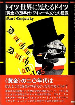 ドイツ世界に冠たるドイツ 「黄金」の20年代・ワイマール文化の鏡像/クルト・トゥホルスキー 野村彰訳