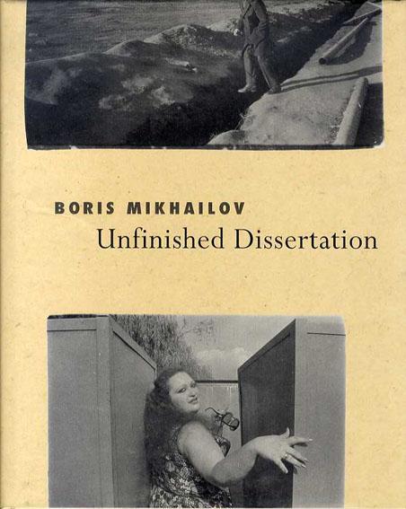 ボリス・ミハイロフ写真集 Unfinished Dissertation/Boris Mikhailov/Alexis Schwarzenbach/Margarita Tupitsyn