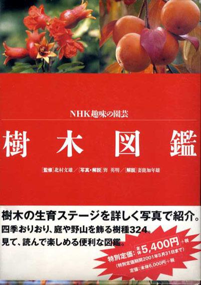 NHK趣味の園芸 樹木図鑑/妻鹿加年雄/巽英明/北村文雄監