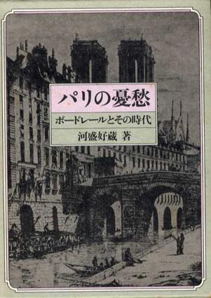 パリの憂愁 ボードレールとその時代/河盛好蔵