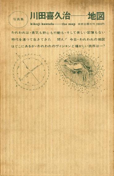 地図 The Map 元版/川田喜久治 杉浦康平装幀