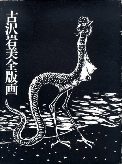古沢岩美全版画/古沢岩美