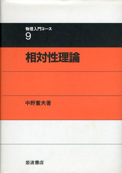 相対性理論 物理入門コース9/中野董夫