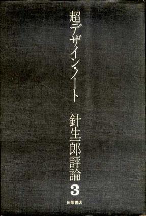超デザイン・ノート 針生一郎評論3/針生一郎
