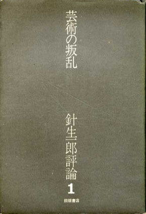 芸術の叛乱 針生一郎評論1/針生一郎
