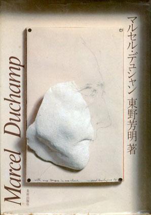 マルセル・デュシャン/東野芳明