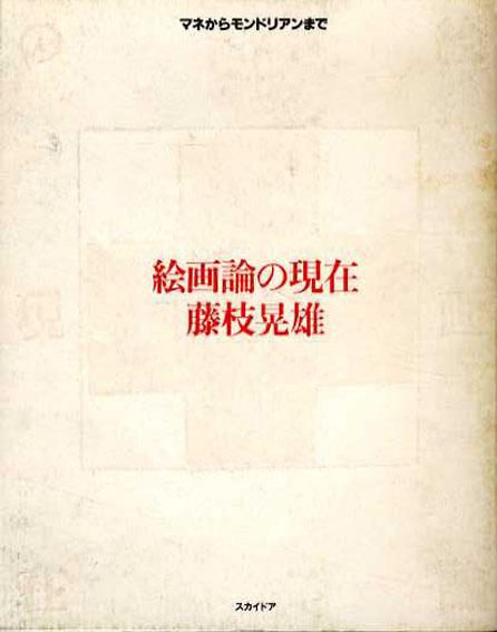絵画論の現在 マネからモンドリアンまで/藤枝晃雄