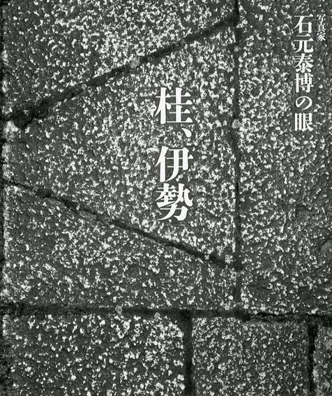 写真家 石元泰博の眼 桂、伊勢/