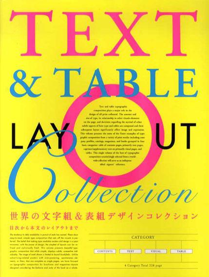 世界の文字組&表組デザインコレクション 目次から本文のレイアウトまで/
