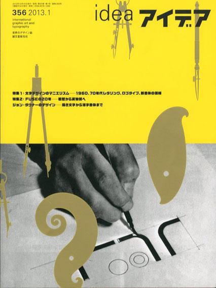 アイデア356 2013.1 文字デザインのマニエリスム/Fuseの20年/