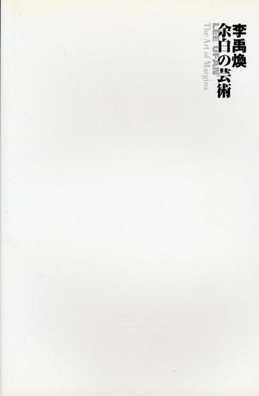 李禹煥 余白の芸術/李禹煥