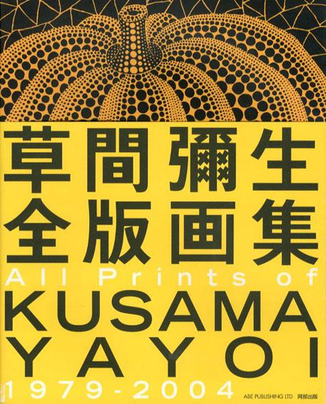 草間彌生全版画集 All prints of Kusama Yayoi 1979-2004/