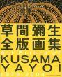 草間彌生全版画集 All prints of Kusama Yayoi 1979-2004/のサムネール
